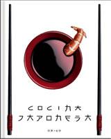 COCINA JAPONESA, 9789563161083